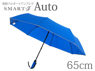 UVION/ユビオン SMART J AUTO 充電式電動開閉 折りたたみ傘 8本骨 【65cm】(ブルー) 【電動式フルオートアンブレラ】【スマートジェイオート】
