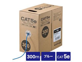 サンワサプライ CAT5eUTP単線ケーブルのみ300m ブルー KB-C5L-CB300BL