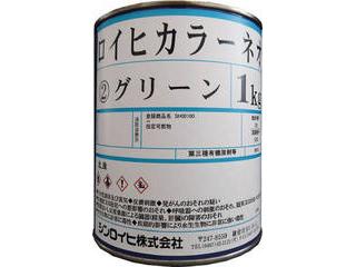 SINLOIHI/シンロイヒ ロイヒカラーネオ 1kg グリーン 2000B6
