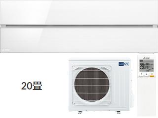 ※設置費別途【大型商品の為時間指定不可】 MITSUBISHI/三菱 MSZ-FL6320S(W) 霧ケ峰 FLシリーズ パウダースノウ【200V】 【冷暖房時20畳程度】 【こちらの商品は、東北、関東、信越、北陸、中部、関西以外は配送が出来ませんのでご了承下さいませ。】【mszfl20】