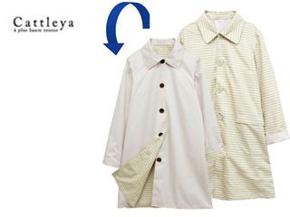 Cattleya/カトレア 【在庫限り】レインコート レディース リバーシブルジャケット (アイボリー)