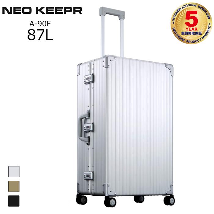 NEO KEEPR/ネオキーパー A-90F アルミフレームスーツケース 【87L】 <シルバー> 【メーカー直送/同梱不可/代引き・銀行振込不可】
