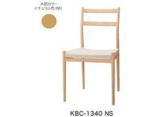 KOIZUMI/コイズミ 【SELECT BEECH】【超軽量!2.6kg】CHAIR超軽量タイプ KBC-1340 NS ナチュラル