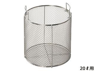 ワンダーシェフ ワンダーシェフ圧力鍋用バスケット(20L用)