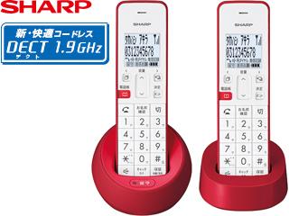 SHARP/シャープ ●JD-S08CW-R デジタルコードレス電話機(子機2台、レッド系)