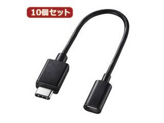 サンワサプライ 【10個セット】 サンワサプライ TypeCUSB2.0microB変換アダプタケーブル AD-USB25CMCB AD-USB25CMCBX10