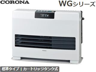 CORONA/コロナ FF-WG52YA(W) 寒冷地用大型ストーブ FF温風シリーズ (ナチュラルホワイト) PSCマーク取得商品