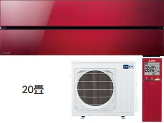 ※設置費別途【大型商品の為時間指定不可】 MITSUBISHI/三菱 MSZ-FL6320S(R) 霧ケ峰 FLシリーズ ボルドーレッド【200V】 【冷暖房時20畳程度】 【こちらの商品は、東北、関東、信越、北陸、中部、関西以外は配送が出来ませんのでご了承下さいませ。】【mszfl20】