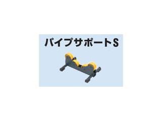 Asada/アサダ パイプサポートSP400用 EX1190200