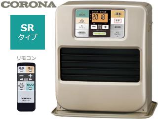 【PSC対応商品】 CORONA/コロナ FH-SR3318Y(N) 石油ファンヒーター【SR Type】シャンパンゴールド 【メーカー3年保証】