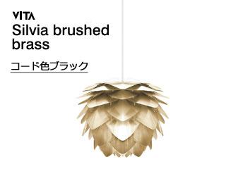 ELUX/エルックス 02070-BK VITA シルヴィア ブラッシュド ブラス 1灯ペンダント【コード色ブラック】※電球別売