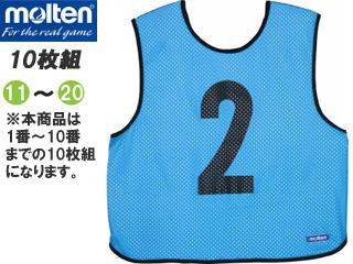 molten/モルテン GB0213-SK ゲームベスト 10枚組 (サックス) 【11~20番】