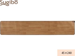 Sugibo/椙山紡織 【納期未定】SB-KM240(N) ホットキッチンマット 【45×240cm】ナチュラルブラウン