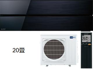 ※設置費別途【大型商品の為時間指定不可】 MITSUBISHI/三菱 MSZ-FL6320S(K) 霧ケ峰 FLシリーズ オニキスブラック【200V】 【冷暖房時20畳程度】 【こちらの商品は、東北、関東、信越、北陸、中部、関西以外は配送が出来ませんのでご了承下さいませ。】【mszfl20】