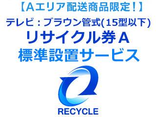 テレビ:ブラウン管式(15型以下)リサイクル券A, 三条たたみ:c09026c6 --- jpworks.be