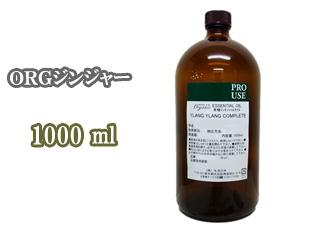 Tree of life/生活の木 084365260 オーガニックエッセンシャルオイル ORG ジンジャー 1000ml