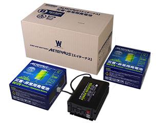 ダブルエーホールディング 【納期未定】AETERNUS BSET 非常用発電池 エイターナス Bセット