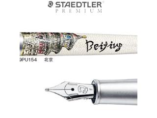 STAEDTLER PREMIUM/ステッドラープレミアム 万年筆/天然牛革■コリウムウルベス 【北京/F】■(9PU154F)