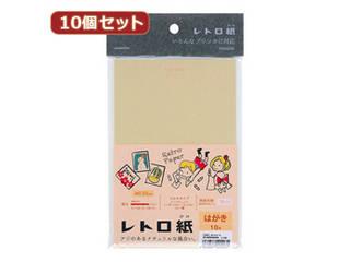 それぞれの紙の風合いを活かしたアジのあるハガキ用紙 サンワサプライ 10個セット レトロ紙マルチタイプ麻 あさ 色はがき 国内送料無料 JP-MTRT09HKX10 70%OFFアウトレット