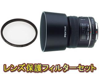 【保護フィルターセット】 PENTAX/ペンタックス D FA MACRO 50mmF2.8&レンズプロテクターセット【pentaxlenssale】