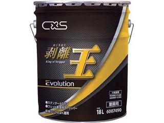 CXS/シーバイエス 【代引不可】剥離剤 剥離王レボリューション 18L 6007490