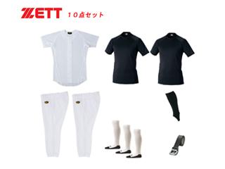 ZETT/ゼット 17SS108SET1900 【数量限定】 野球部 新入部員用衣料10点セット 【XO】 (ブラック) 【中学生~高校生の新入生にオススメ】【ユニフォーム】【練習着】