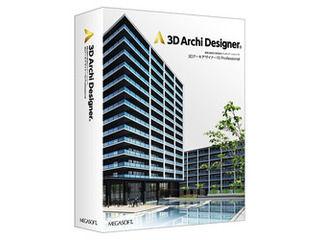 メガソフト 3Dアーキデザイナー10 Professional