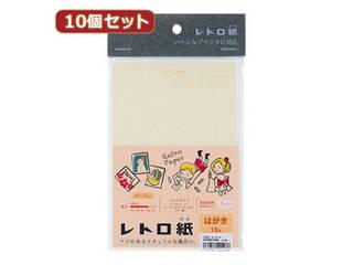 超美品再入荷品質至上 それぞれの紙の風合いを活かしたアジのあるハガキ用紙 サンワサプライ 10個セット レトロ紙マルチタイプ砂 色はがき すな 国内正規総代理店アイテム JP-MTRT10HKX10