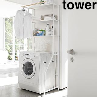 yamazaki tower 山崎実業 ランドリーシェルフ タワー ホワイト tower-r