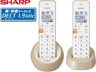 【nightsale】 【台数限定!ご購入はお早めに!】 SHARP/シャープ 【オススメ】JD-S08CW-C デジタルコードレス電話機 (子機2台、ベージュ系)