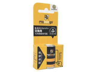 モビーゴ 災害 緊急用モバイルバッテリー mobeego(モビーゴ)
