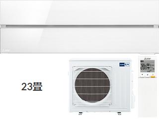 ※設置費別途【大型商品の為時間指定不可】 MITSUBISHI/三菱 MSZ-FL7120S(W) 霧ケ峰 FLシリーズ パウダースノウ【200V】 【冷暖房時23畳程度】 【こちらの商品は、東北、関東、信越、北陸、中部、関西以外は配送が出来ませんのでご了承下さいませ。】【mszfl20】