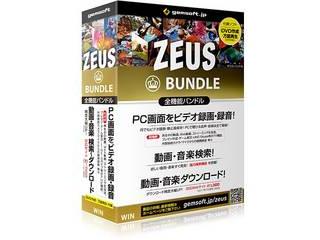 gemsoft ZEUS Bundle ~万能バンドル~ 画面録画/録音/動画&音楽ダウンロード