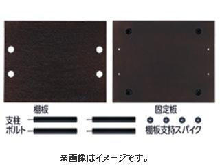 TAOC CSR-F433D(ダーク) セットユニット【L:330】