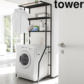 yamazaki tower 山崎実業 ランドリーシェルフ タワー ブラック tower-r