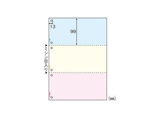 ヒサゴ マルチプリンタ帳票 A4カラー3面6穴 2400枚入 BP2013WZ