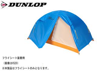 DUNLOP/ダンロップテント VS30F VS30用フライシート (3人用/VS30対応)