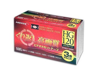HIDISC/ハイディスク VHS ハイグレード ビデオテープ120分×3本パック HDVT120S3P