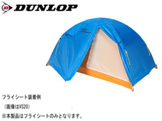 DUNLOP/ダンロップテント VS40F VS40用フライシート (4人用/VS40対応)