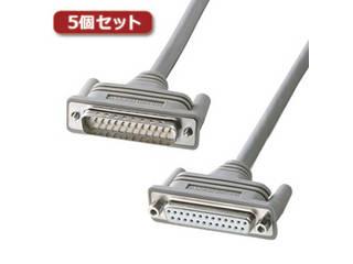 サンワサプライ 【5個セット】 サンワサプライ RS-232Cケーブル(25pin延長用・1.5m) KRS-102KX5