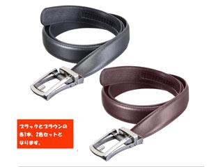 コンフォートクリック/COMFORT CLICK 牛革ラチェット式ベルト2色組 メンズ 紳士用 ベルト 穴なし 牛革 ラチェット式 レザー