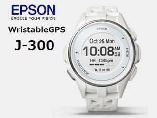 EPSON/エプソン ●J-300W WristableGPSランニングウォッチ (ホワイト)【アスリートモデル】【脈拍計測・活動量計】