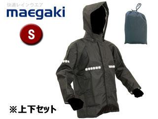 Maegaki/前垣 AP-1000-BLK ワーキングレインスーツ ブラック 【S】【男女兼用】