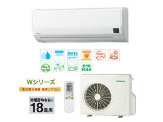 ※設置費別途 CORONA/コロナ CSH-W5618R2(W) エアコン Wシリーズ ホワイト【200V】 【大型商品の為時間指定不可】