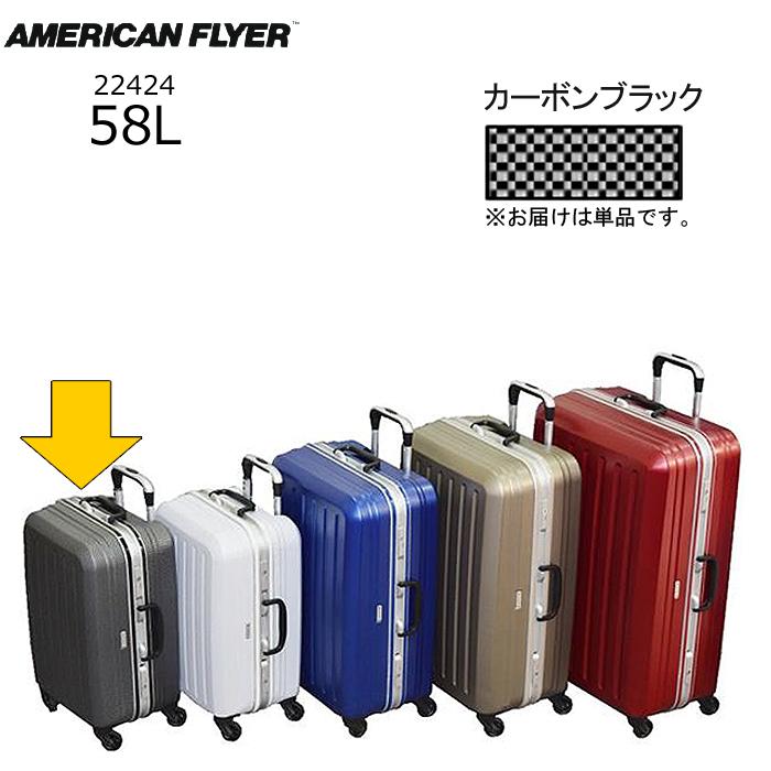 AMERICAN FLYER/アメリカンフライヤー 22424 サイレント プレミアムライト スーツケース フレームタイプ 【58L】(カーボンブラック)