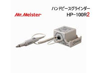 TOYOAS/東洋アソシエイツ 【Mr.Meister】61107 ハンドピースグラインダー HP-100R2