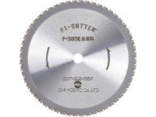 OMI/大見工業 F1カッター スティール用 355mm F-355E
