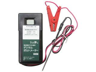 FARMAGE/ファームエイジ 【FAR夢】デジタルボルトメーター