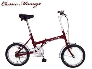 Classic Mimugo/クラッシック・ミムゴ MG-CM16 FDB16 折畳み自転車 【16インチ】 (クラシックレッド) メーカー直送品のため【単品購入のみ】【クレジット決済のみ】 【北海道・沖縄・離島不可】【日時指定不可】商品になります。