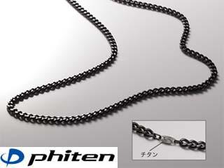 Phiten/ファイテン TC00 炭化チタンチェーンネックレス